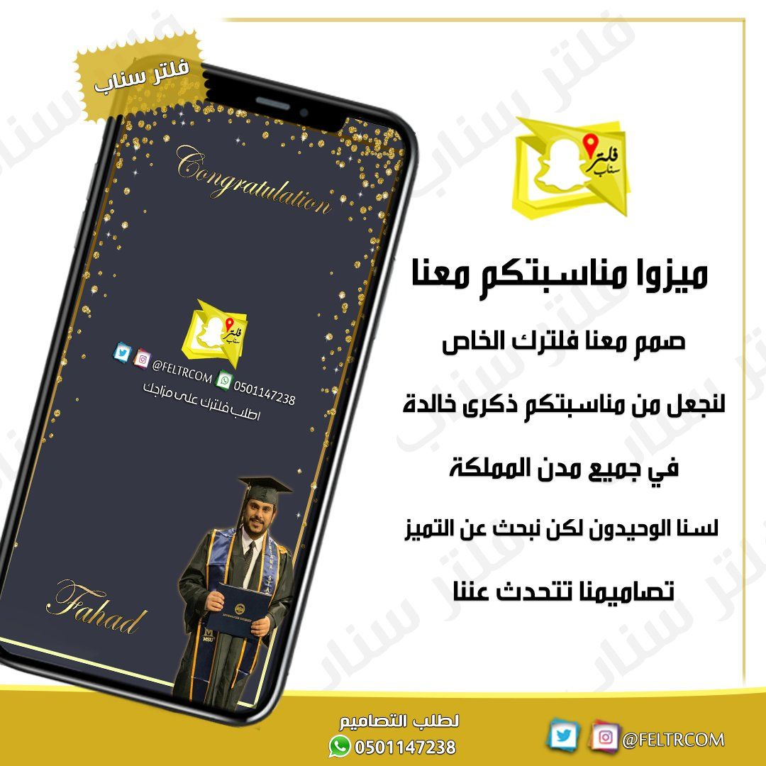 فلتر سناب Filter Snap Feltrcom تويتر Whatsapp Message Messages Electronic Products