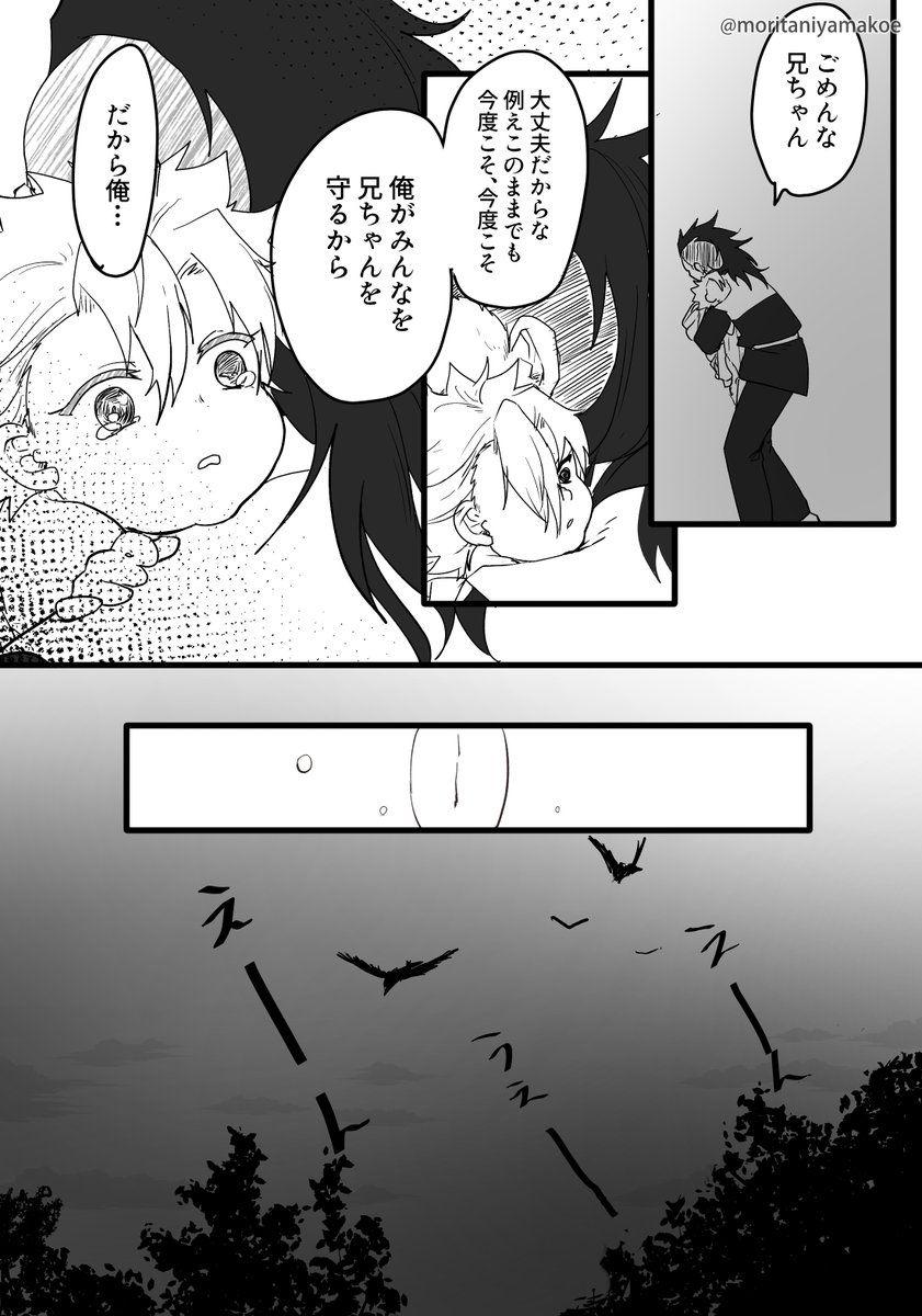 モリ谷 moritaniyamakoe さんの漫画 1作目 ツイコミ 仮 漫画 きめつのやいば イラスト アニメ