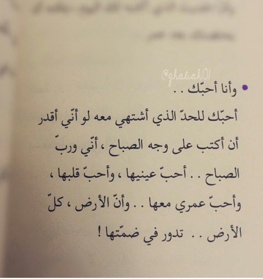 إليك يا صاحب الظل Spirit Quotes Arabic Love Quotes Love Words