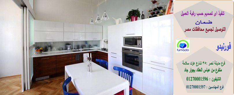 مطابخ مودرن بولى لاك 2021 اتصل الان لعمل معاينة يمكنك التواصل معنا علي الواتساب اضغط هنا Kitchen Cabinets Kitchen Home Decor