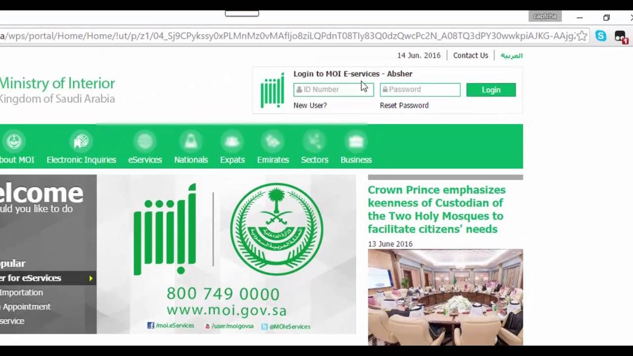 How To Check Online Sponsor Id Or Kafeel Id Or Company Id In Saudi