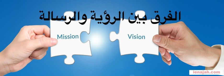 الفرق بين الرؤية والرسالة منتديات الهندسة الصناعية Mission Vision Mission