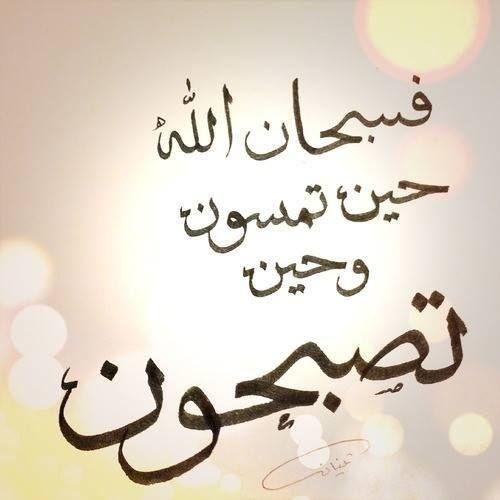 فسبحان الله حين تمسون وحين تصبحون Islamic Images Arabic Art Quran Verses