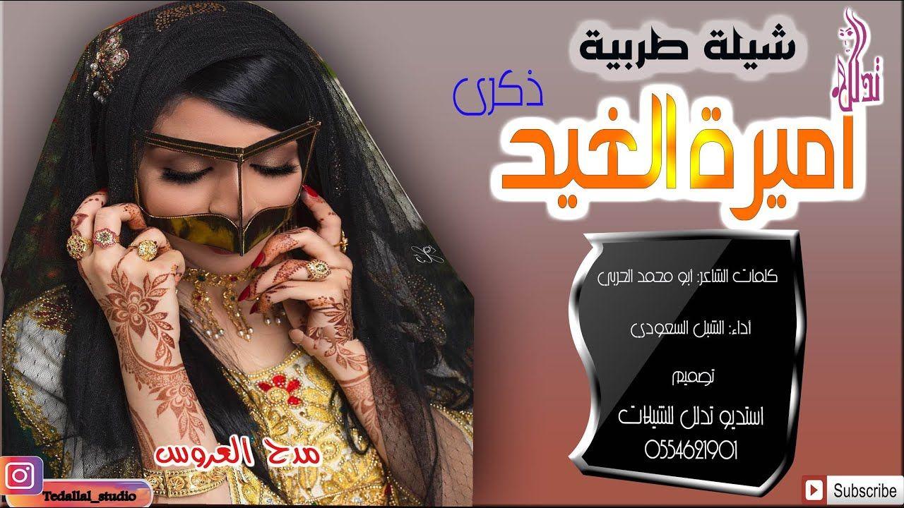 شيلة طربية مدح العروس وام العروس بعنوان أميرة الغيد كلمات ابو محم