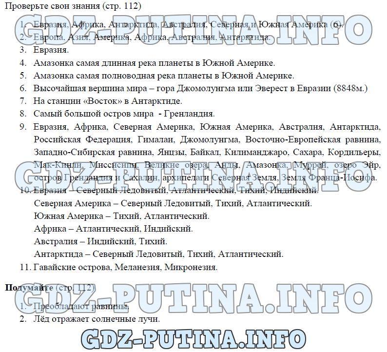 Решебник по русскому языку за 5 класс р.н.бунеев е.в бунеева л.ю комиссарова и.в текучева 2 часть