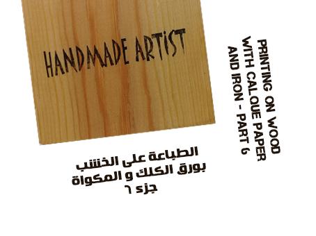 الطباعة على الخشب بورق الكلك و المكواة 6 Printing On Wood With Calque Paper And Iron 6 How To Make It Make It Yourself Hand Photo On Wood Prints Wood
