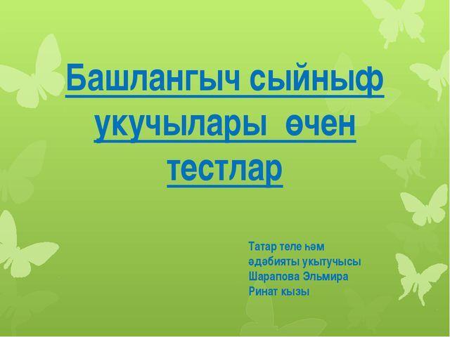 Тест по татарскому языку 8 класс