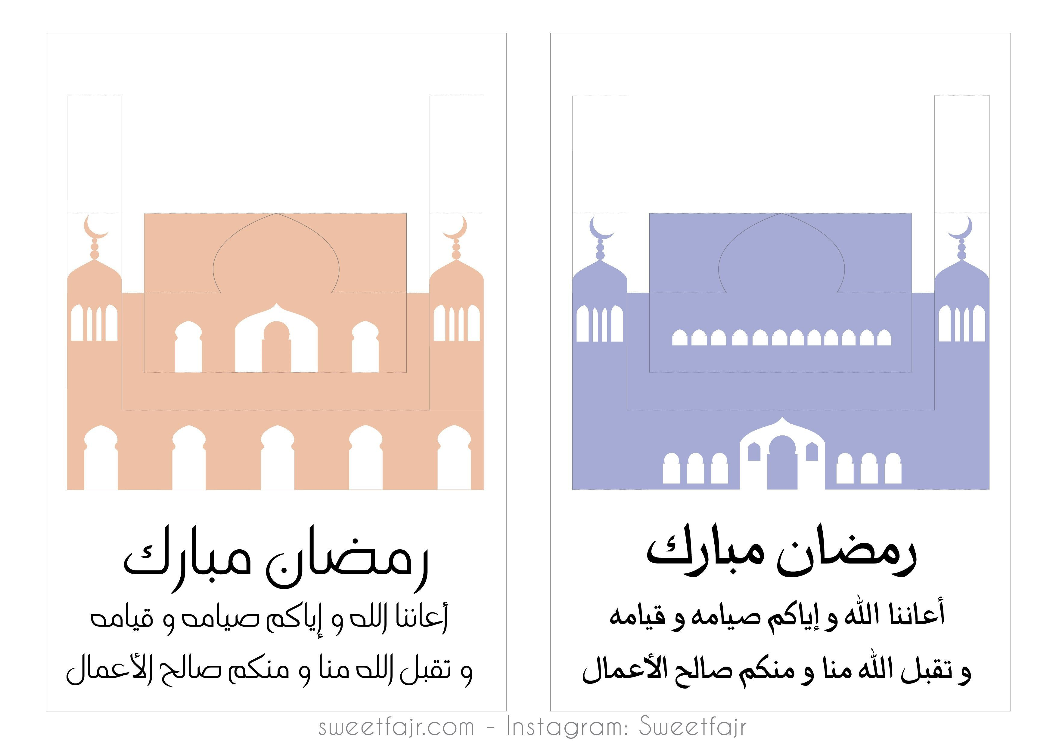 Pop Up Card Templates For Ramadan Free Printable Popup Mosque Throughout Popup Card Template Free Pop Up Card Templates Templates Printable Free Card Templates