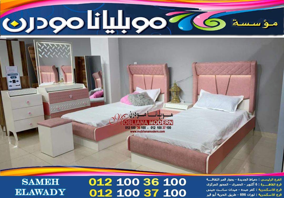 غرف نوم موبليانا مودرن غرف نوم اطفال 2021 غرف اطفال كشمير غرف اطفال بنات 2021 Furniture Home Furniture Home Decor