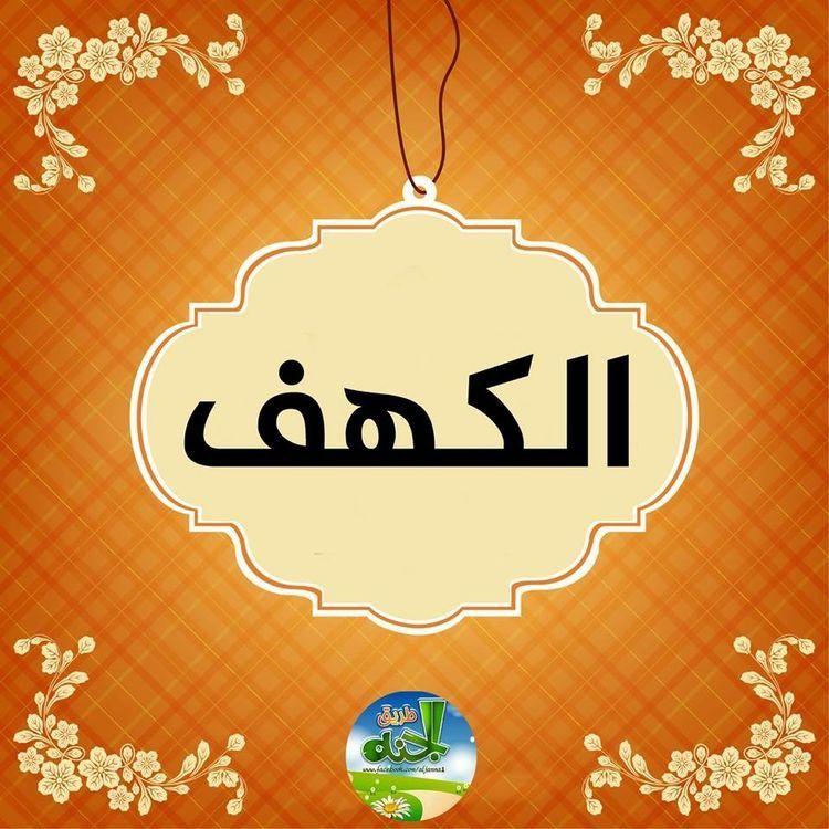 سورة الكهف تلاوة حجازية جميلة بصوت شبل الأهدل Arabic Arabic Calligraphy Map