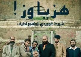 HEZ TUNISIEN WEZ FILM COMPLET YA TÉLÉCHARGER