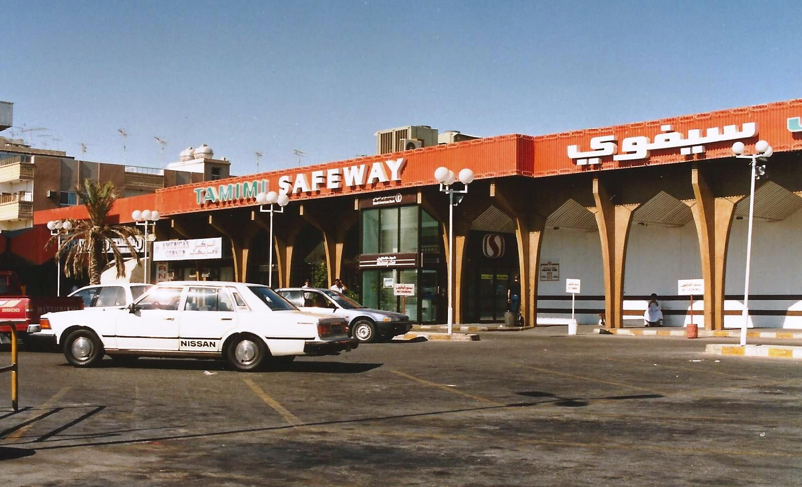 Dammam The Safeway At Al Kobar First Time I Went There About Lunch Time It Was Closed A Few Minutes Later It Opened Life In Saudi Arabia Dammam Tabuk