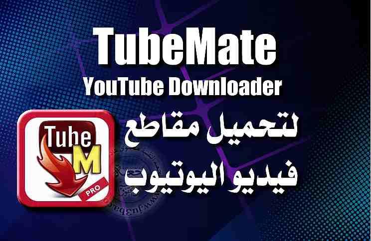 Tubemate 2019 Download Youtube Laos