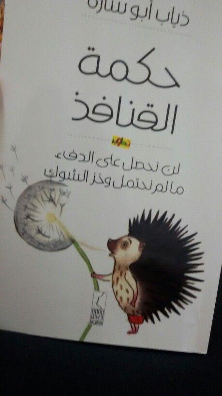 كتاب خفيف مختصر جميل ملهم Book Qoutes Books Ebooks Free Books