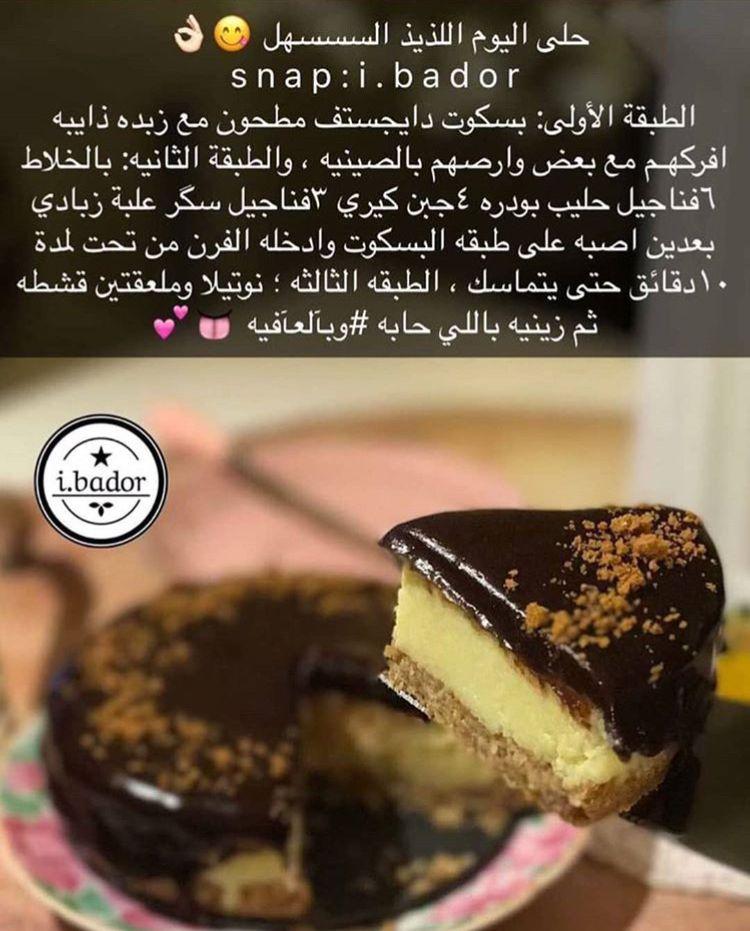 Pin By Ramya On حلويات تحلية حلى صواني حلى قهوة صينية Chocolate Caramel Slice Dessert Recipes Food