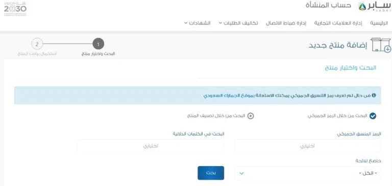 كيفية إضافة و تسجيل المنتجات على منصة سابر الإلكترونية إجراءاتي إضافة علامة تجارية للمنتج