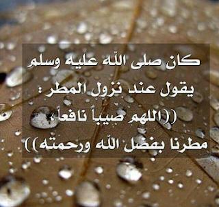 اخبارنا الآن دعاء نزول المطر ادعية البرق والرعد والرياح ودعاء س Islamic Quotes Beautiful Words Place Card Holders