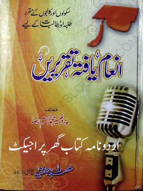 75 انعام یافتہ اردو تقاریر اردو تقریر کی کتاب Books Free Download Pdf Urdu Books