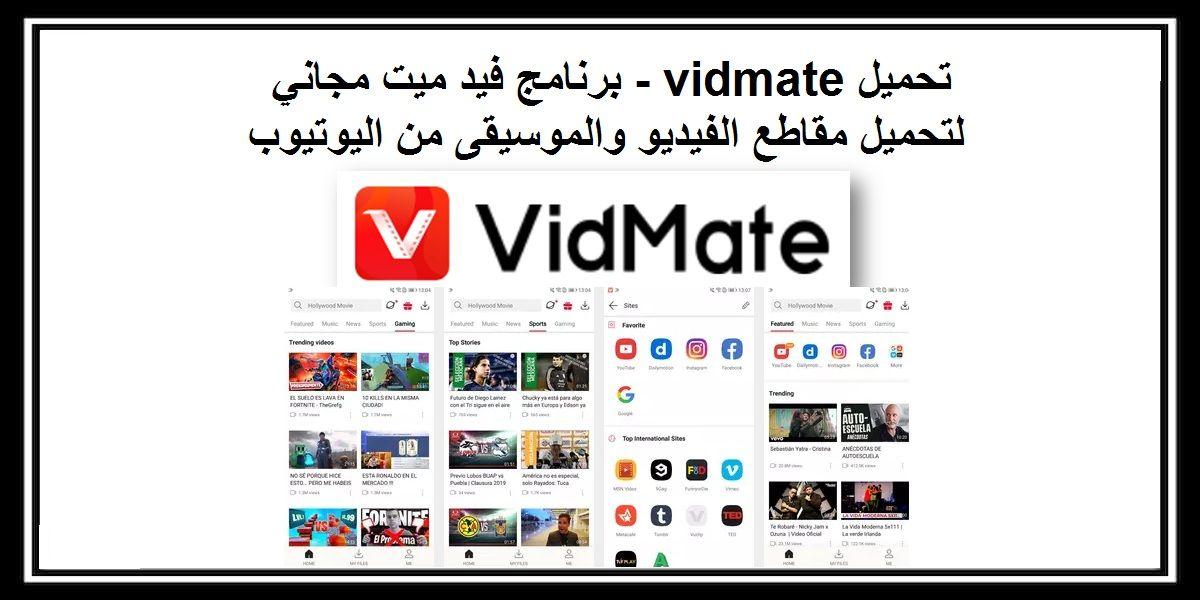 تحميل Vidmate برنامج فيد ميت مجاني لتحميل مقاطع الفيديو والموسيقى من اليوتيوب Photo Wall Photo Frame