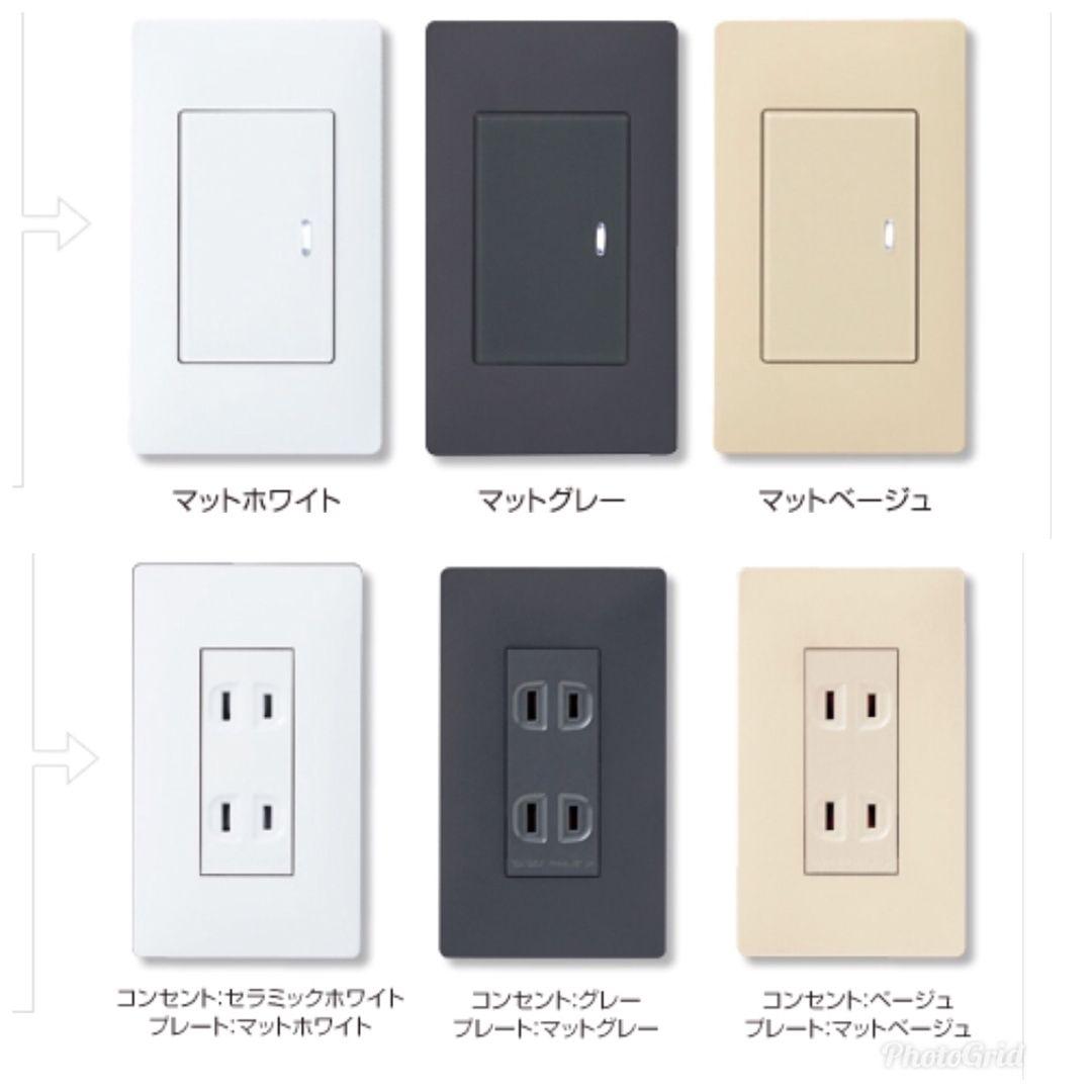 Reiさんはinstagramを利用しています スイッチ コンセント は Panasonic の アドバンスシリーズ にする予定です 最初は 神保スイッチ がいいなと思っていたけど 話を聞くと Jimbo 照明スイッチカバー 新築 コンセント アドバンス