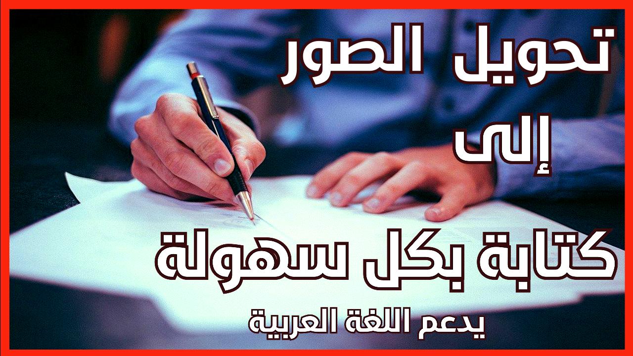 طريقة استخراج النصوص من الصور برنامج رهيب يدعم اللغة العربية Easy Screen Ocr Holding Hands