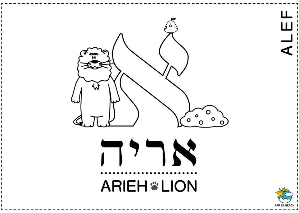 Alef, the first letter of the Alefbet | Alefbet Coloring Pages by ...