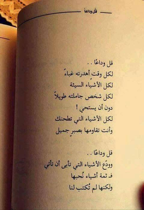 وداعا لكل الأشياء التي أحببتها لكن لم ت كتب لي Spirit Quotes Wisdom Quotes Life Quotes For Book Lovers
