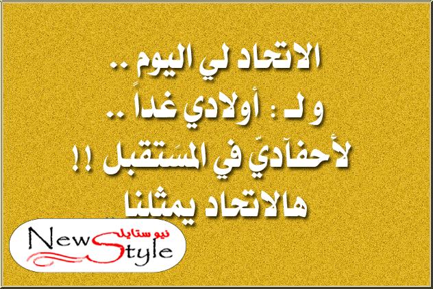 بايو عن الاتحاد بايو انستقرام عن الاتحاد بايو بايوهات اتحاد الاتحاد Calligraphy Arabic Calligraphy Arabic