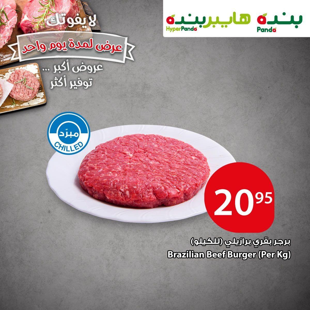 عروض هايبر بنده السعوديه اليوم الثلاثاء 15 يناير 2019 عروض لمدة يوم واحد Popsockets Food Breakfast