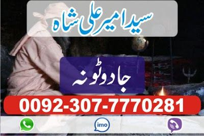 Syed Ameer Ali Shah: Online kala jadoo