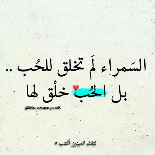 ن عم ي ا ع ز يز تي ل ق د خ ل ق ل ك ف ق ط Quotes Arabic Calligraphy Calligraphy