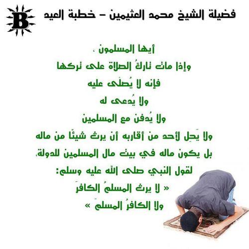 Pin By Mohammed Almajdalawi On Our Prophet Mohammed Said Pms قال نبي الامة عليه الصلاة والسلام Home Decor Decals Ads