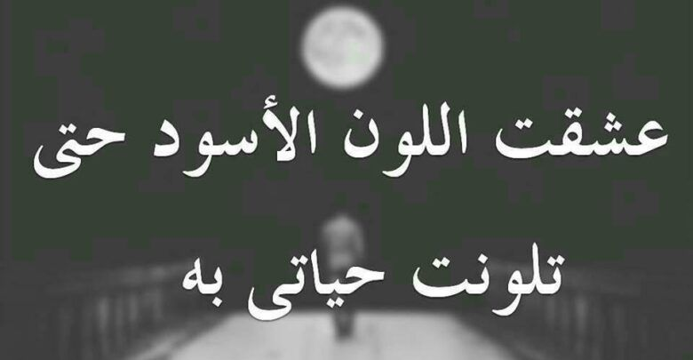 شعر حزين تويتر من أتعس ما قاله شعراء العراق Stylish Girls Photos Arabic Calligraphy Stylish Girl