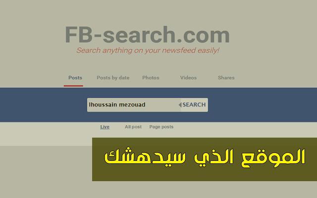 جرب هذا الموقع للبحث عن أي شيء في الفيسبوك للحصول على نتائج مدهش جرب البحث على إسمك وشاهد المفاجئة Blog Posts Blog Post