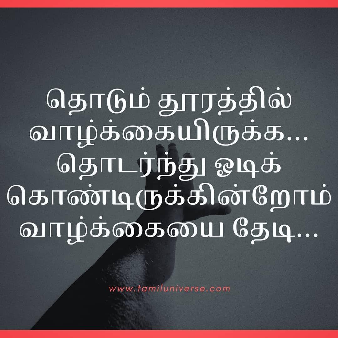 witz tamil vuxen