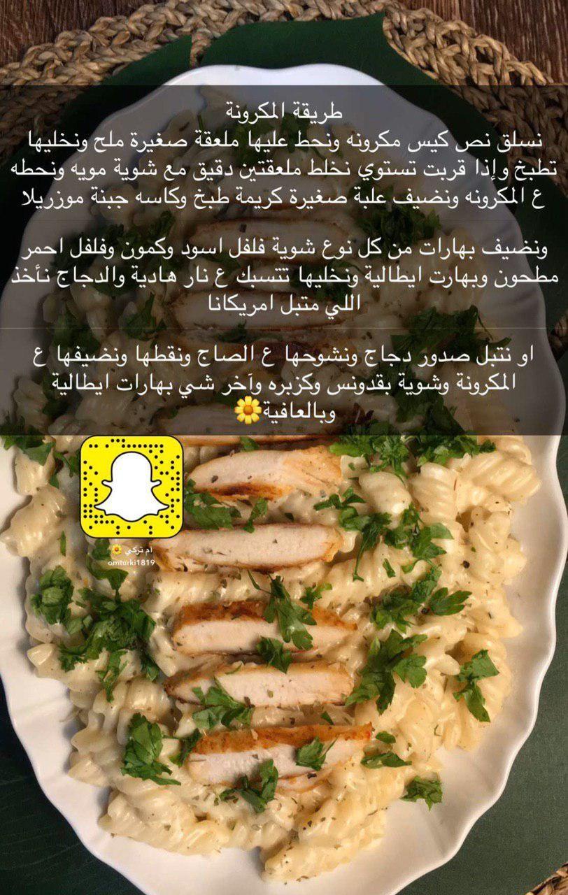 كبسة المكرونه بصدور الدجاج Cookout Food Food Receipes Food Dishes