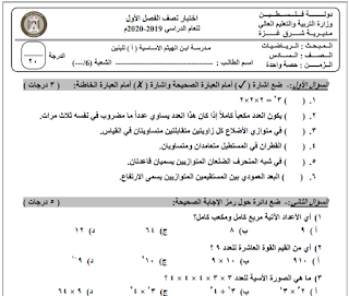 امتحان رياضيات شهرين للصف السادس الفصل الاول 2019 2020 مدرسة ابن الهيثم الاساسية للبنين أ Physics Math Math Equations