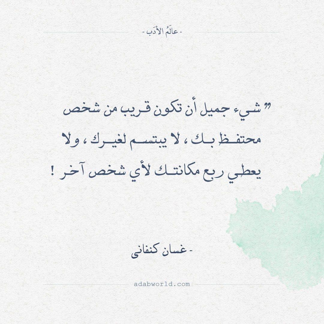أقوال غسان كنفاني أن تكون قريب من شخص محتفظ بك عالم الأدب Snap Quotes Quotes About Everything Quotes Deep