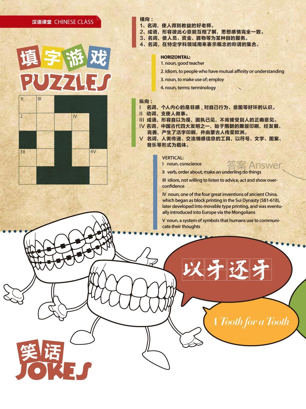 Chinese Class 29 Puzzles Jokes Buzzwords