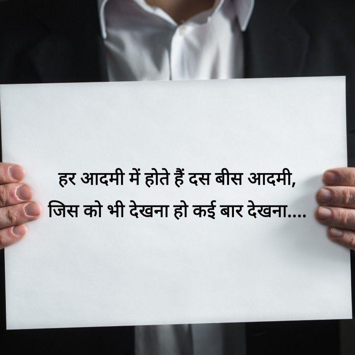 आदमी #hindi #words #lines #story #short | Daily life ...