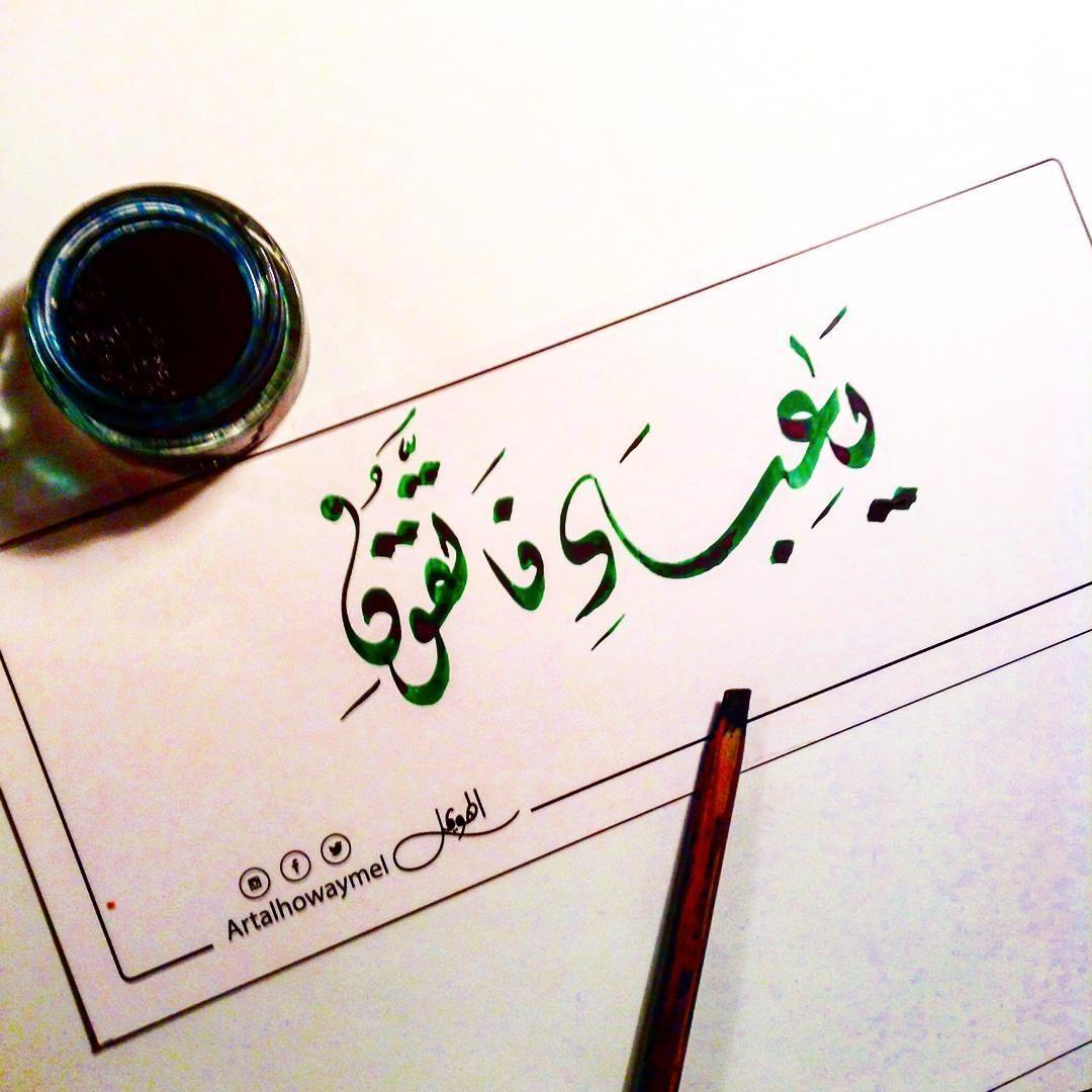 کچھ دل سے صدائے الہی یا عبادی کے راز مقتبس خطبہ جمعہ مسجد نبوی Calligraphy Words Islamic Art Calligraphy Islamic Calligraphy