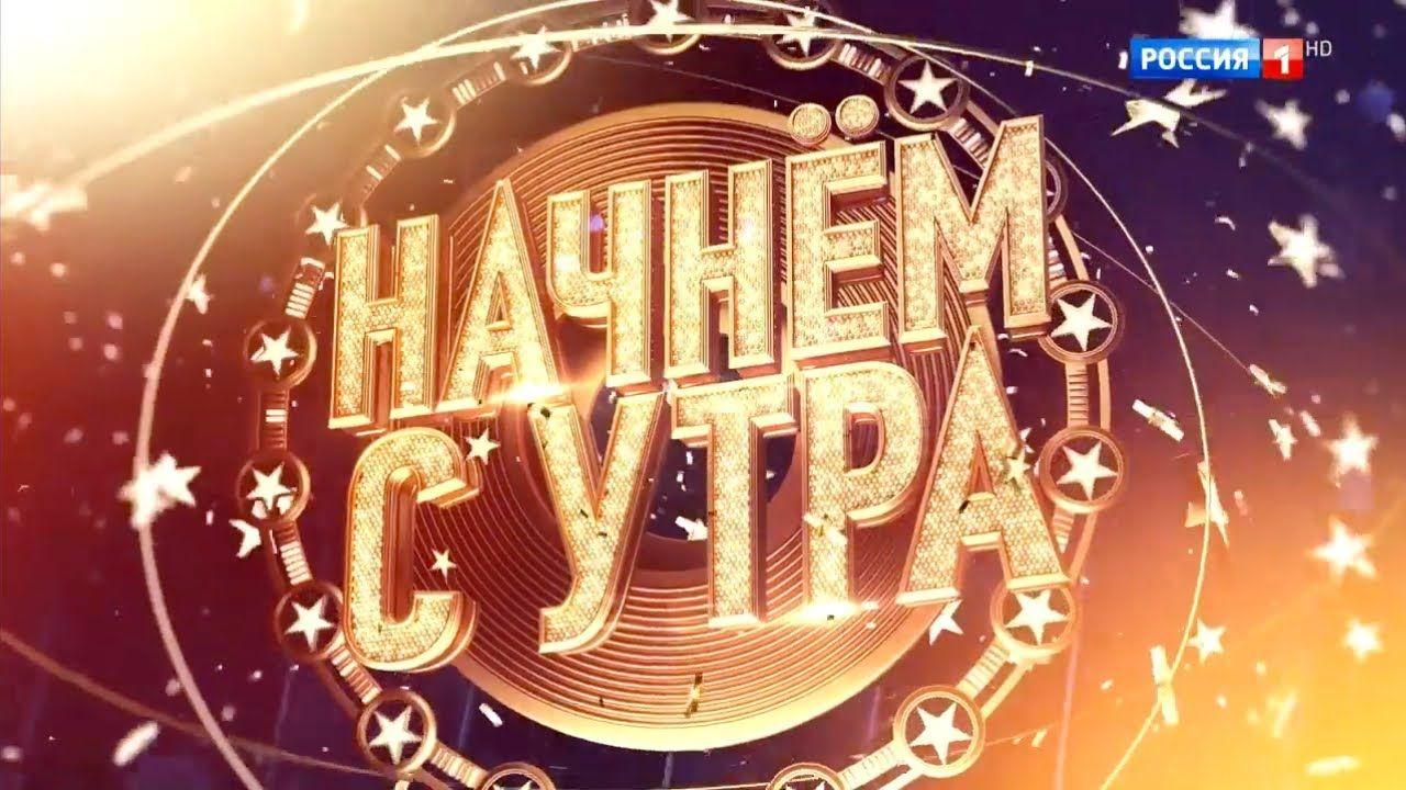 Nachnem S Utra Vypusk Ot 06 01 20 Novyj God 2020 Na Rossiya 1 Novyj God Vypusk