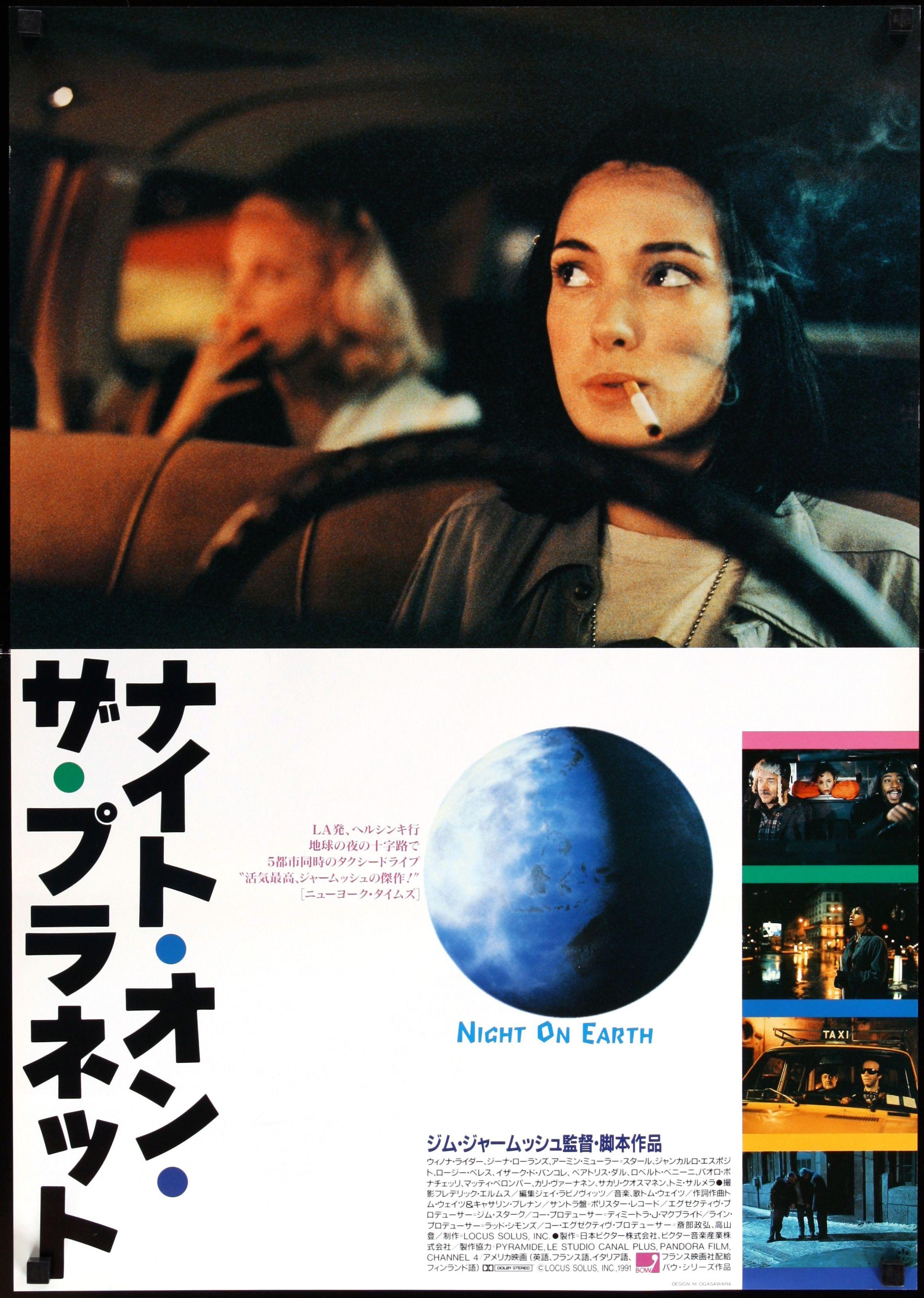 Night On Earth | Paper | Pinte...