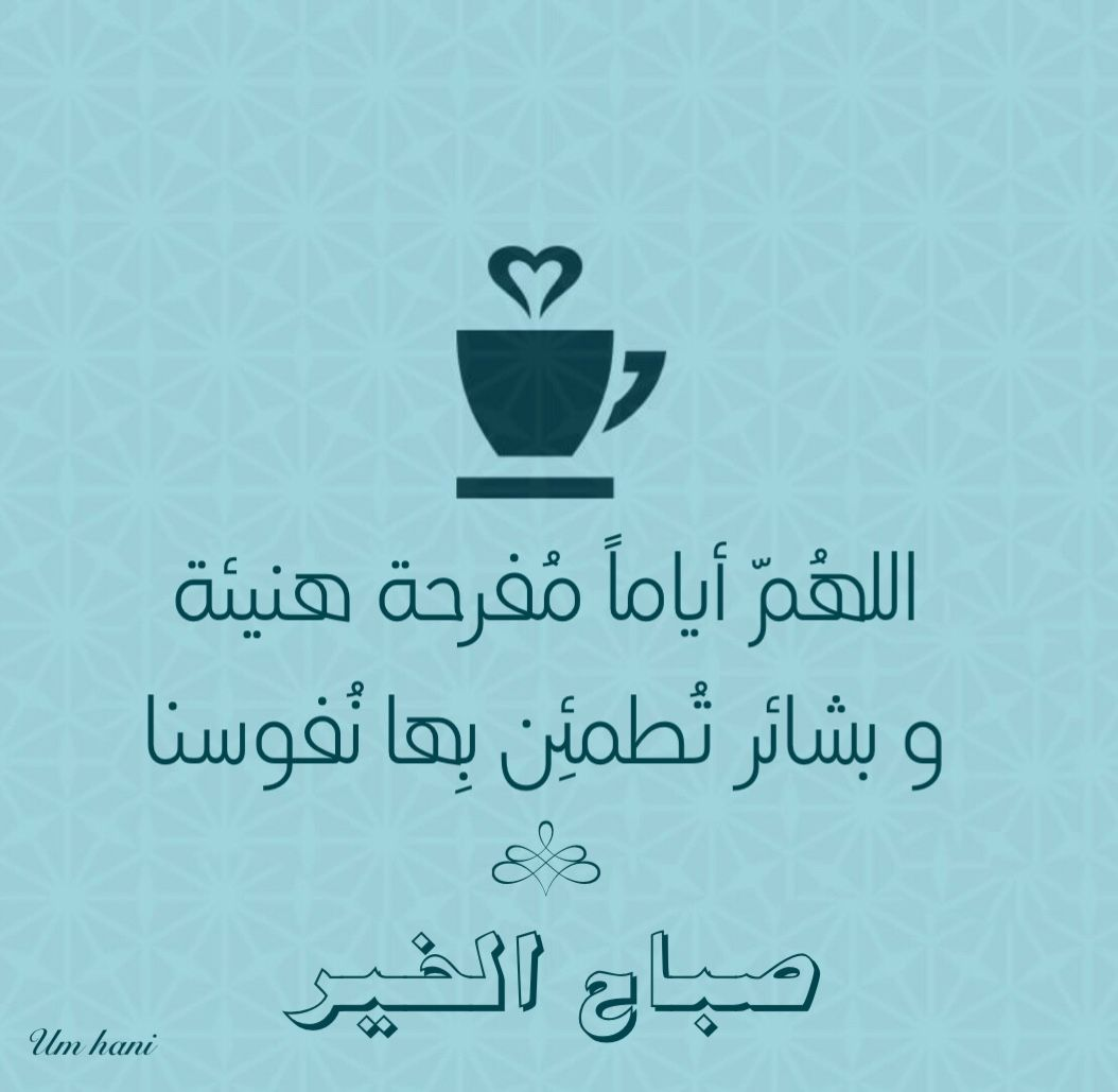 الله م أيام ا م فرحة هنيئة و بشائر ت طمئ ن ب ها ن فوسنا صباح الخير Quotes Islam Quran Good Morning