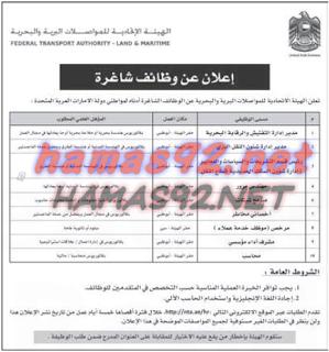 وظائف خاليه فى الامارات وظائف جريدة الاتحاد 12 10 2015 Event Event Ticket