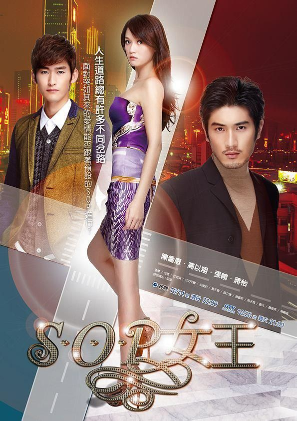 The Queen of SOP-Taiwanese drama! | Asian Drama Stars | Drama movies