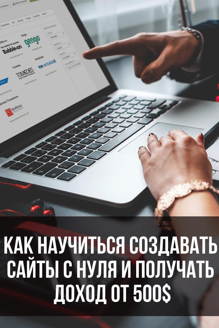 Обучение создание сайтов с нуля бесплатно минск обучение создание сайтов