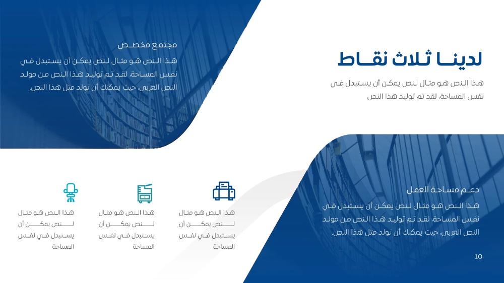 نيون عرض بوربوينت تعليمي عن الجامعات جاهز للتعديل عليه ادركها بوربوينت Education Templates Powerpoint Presentation Templates Cover Page Template