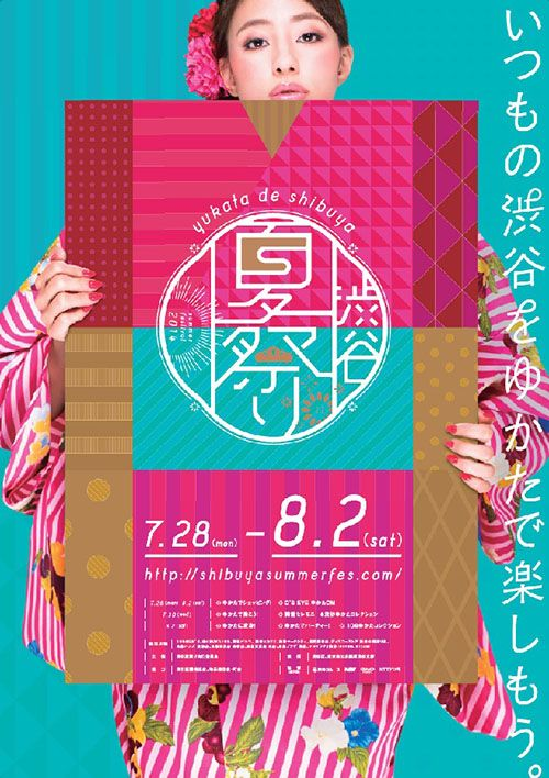 colorful, typo, 2014年7月28日(月)から8月2日(土)の期間、渋谷駅周辺地域において「渋谷夏祭り」が初開催される。これは2020年の東京オリンピック・パラリンピック開催を見据え、「日本文化の発信」、「国際交流の促進」、「地域社会の活性化」を基本趣旨としたイベントだ。1年目である本年は、我が国の民族衣装の一つで...