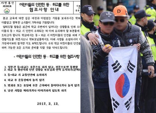 [단독] 삼성동 사저 바로 앞 초등학교가 보낸 가정통신문   Daum 뉴스
